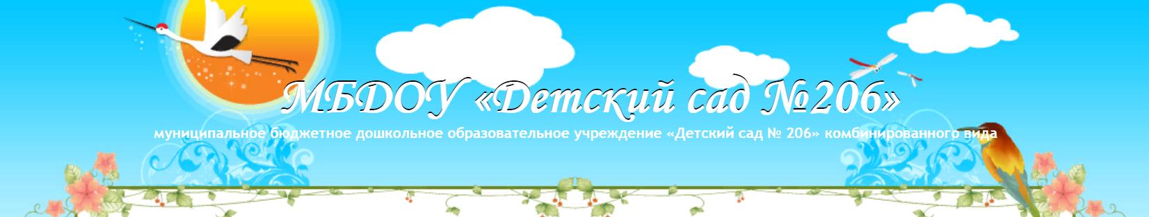 МБДОУ «Детский сад №206»